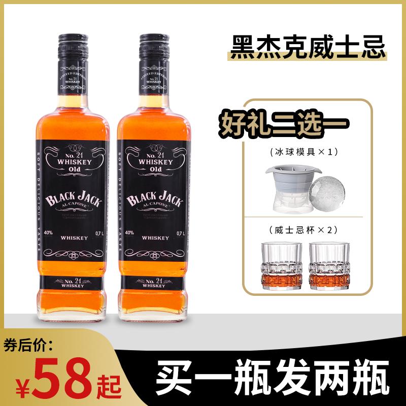 【买一送四】乌克兰原装进口黑杰克威士忌酒700ml洋酒