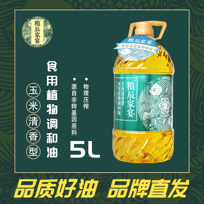 Liangchenjiayan corn flavor edible plant blend oil 5 liters
