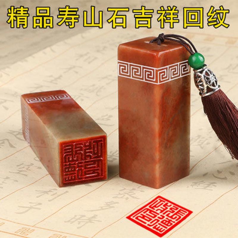 篆刻印章石头书法姓名章书画章收藏闲章手工刻字定制作2-4cm可选