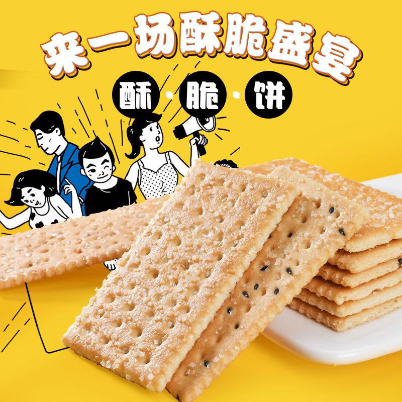 早餐椰香芝麻奶香酥脆饼干*15袋