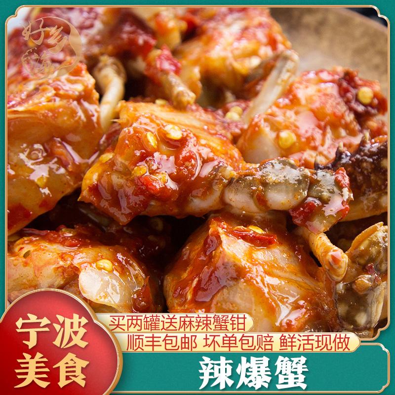 韩式拌饭甜辣蟹韩国酱蟹宁波红膏呛蟹醉蟹生腌螃蟹梭子蟹即食罐装