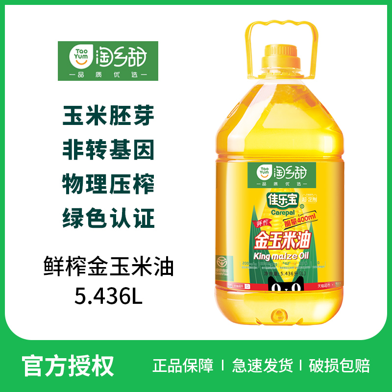Certification of 5.436l non transgenic physical pressed green food of jialebao fresh pressed golden corn oil