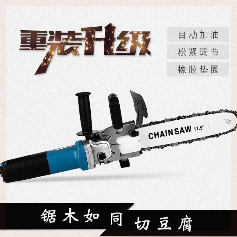 Household wood oil high power converter high temperature resistant electric to hand oil 16 electric saw conversion head chain.