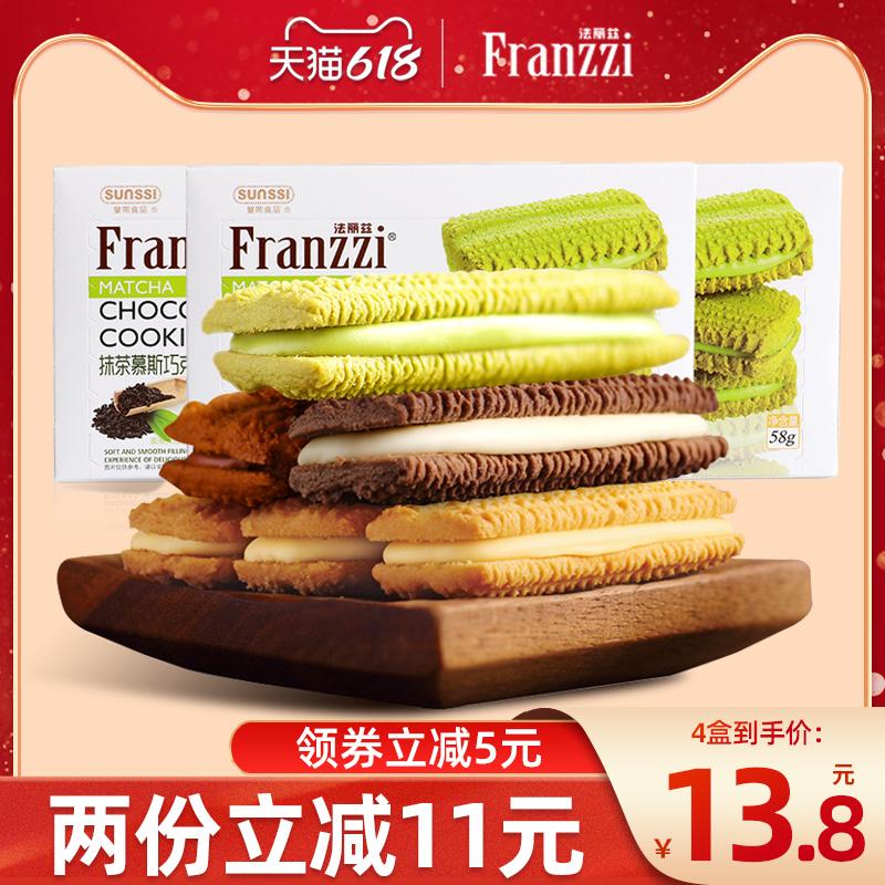 法丽兹巧克力夹心曲奇饼干抹茶芝士酸奶多口味网红办公室零食礼包