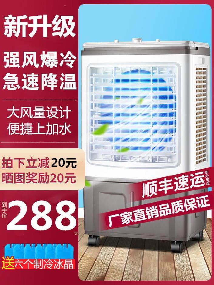 办公室家庭办公单冷家用养殖降温设备冷风机商场落地式大型风扇