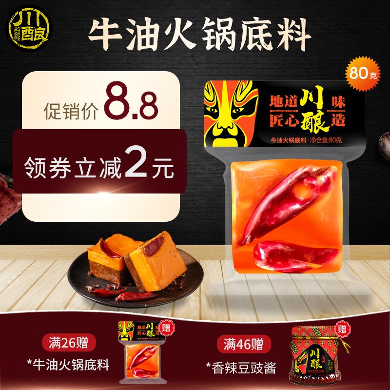 川酿牛油火锅底料80g火锅底料一人份串串香麻辣烫麻辣香锅调料
