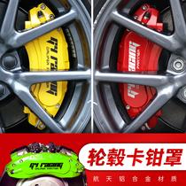 汽车铝合金刹车卡钳罩套改装外壳金属g4鲍鱼标运动配件轮毂装饰盖