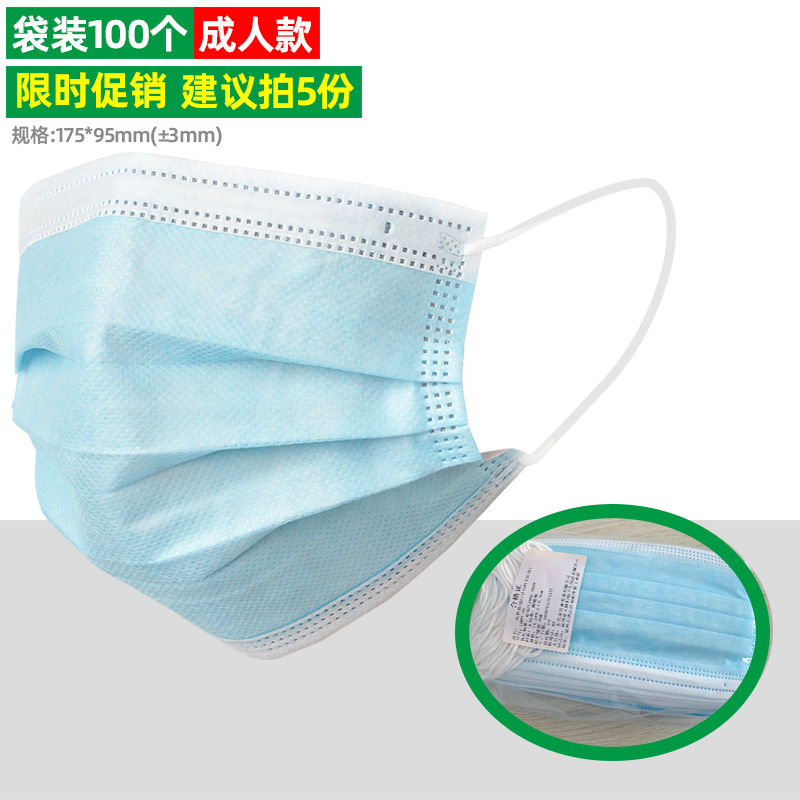 Disposable three-layer protective melt blown cloth dust-proof thin breathable adult nose mask 100 men and women in stock