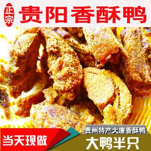 。貴州特產貴陽大唐香酥鴨火焰山風味店網紅零食但記旦家不是但家