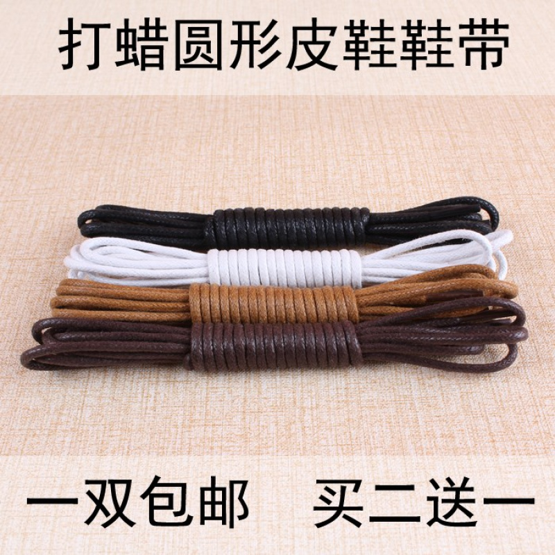 Martin boot laces round thick British style waxed non elastic elastic elastic band round high top shoes rope small shoes