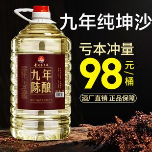 自酿10斤桶装白酒纯粮食酒贵州酱香型酒水53度高度酒散装泡酒专用