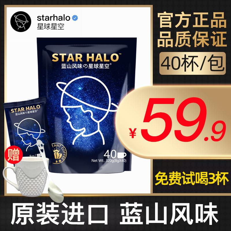 马来西亚进口蓝山风味速溶咖啡粉40