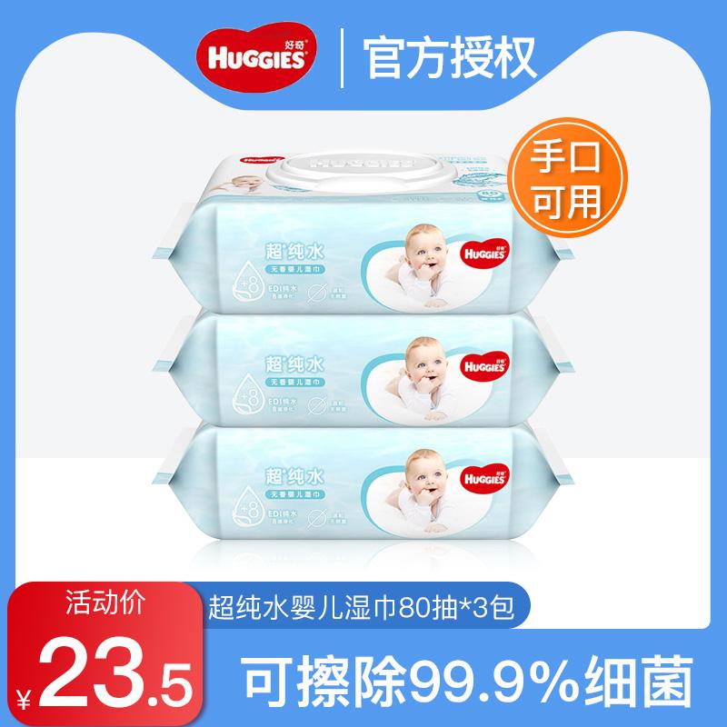 好奇纯水婴儿柔软亲肤80抽*3包宝宝手口可用湿巾有效擦除99%细淘宝优惠券