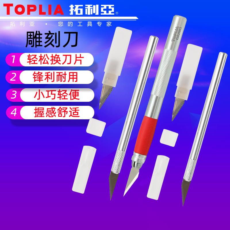 TOPLIA拓利亚KS020001铝合金手柄雕刻刀KS020003 TPR手柄KS020002
