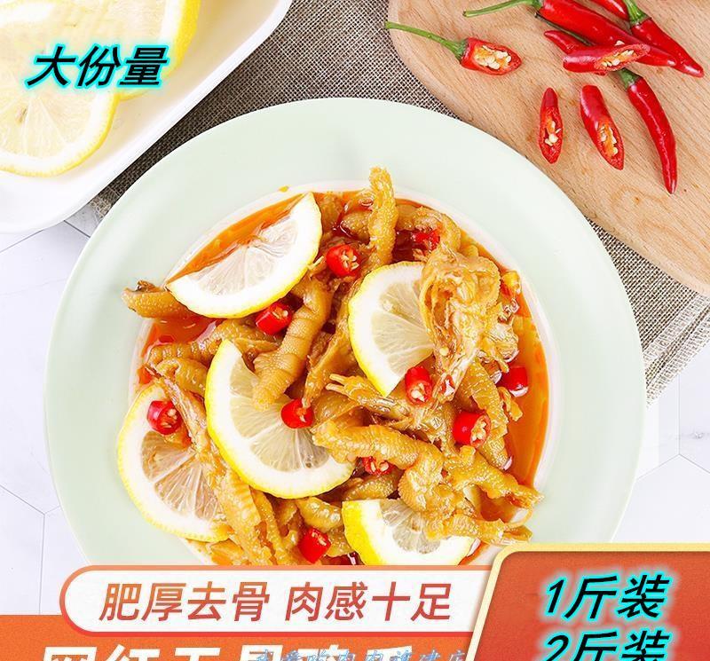 柠檬无骨鸡爪薇娅零食卤水袋装红调味料同款多味资料卤料山椒辣味