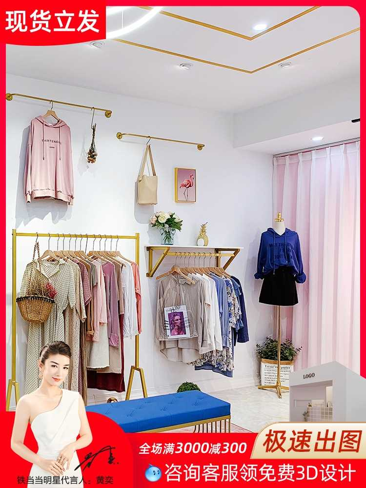 Complete set of clothing furniture clothing store display rack wall hanging clothes hanger simple womens clothing store display rack gold