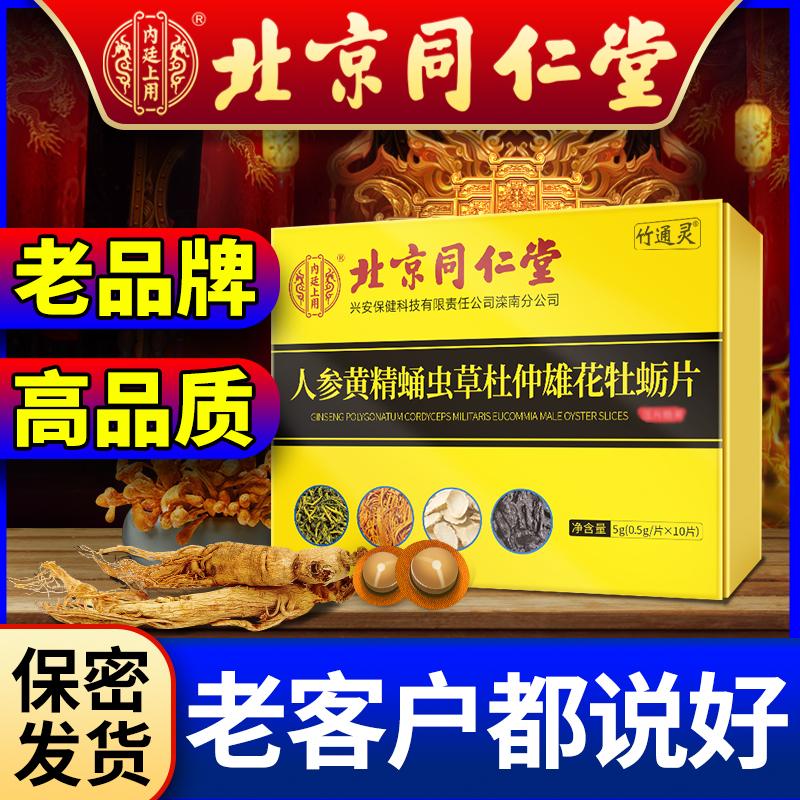 北京同仁堂牡蛎片肽锌片男士调理身体保健男人男性补品肾保片正品