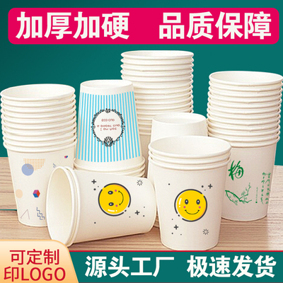 Paper Cup Disposable Cup Advertising Cup Custom Printed LOGO Business Office Household Special Thick Wedding Water Cup FCL