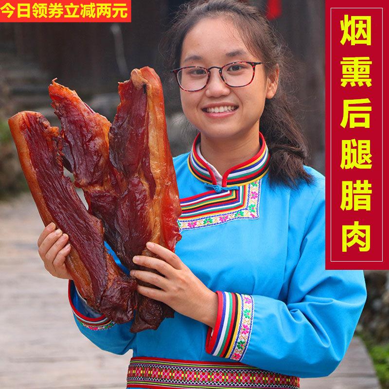 乡恰坊贵州腊肉四川腊肉农家自制贵州腊肉特产烟熏毕节里脊川味
