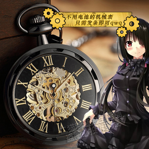 Two dimensional mechanical pocket watch for men and women