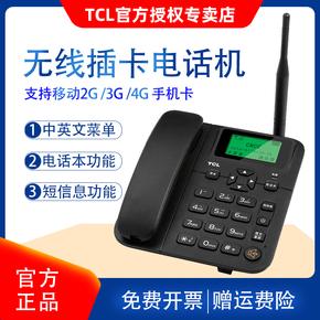 TCL无线座机插卡电话机GF100家用办公室移动电信联通4g无线固话5g