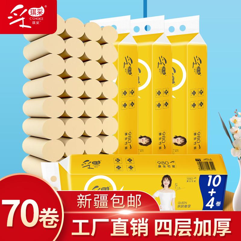 采琪采70卷无芯卷纸家用实惠装卫生纸新疆包邮家庭厕纸卷筒纸手纸