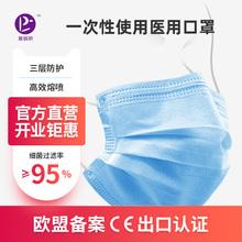 普丽妍一次性医用医疗非外科口罩20只三层非灭菌防尘防飞沫透气