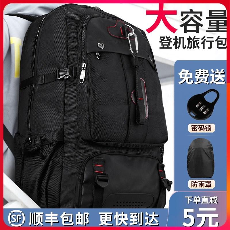 旅行背包男士大容量超大休闲出差旅游特大书包80升行李大号双肩包