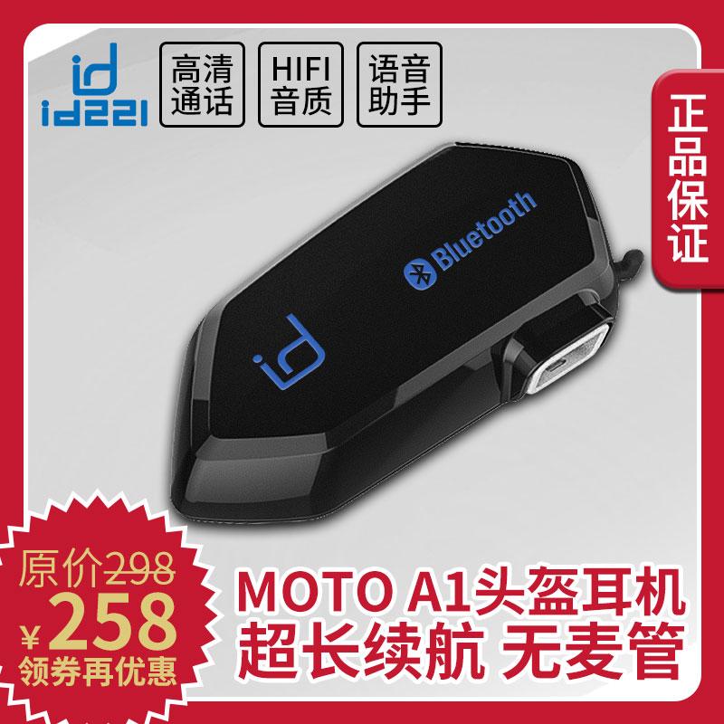优克MOTOA1摩托车头盔蓝牙耳机骑行无线对讲机无麦管内置防水耳机