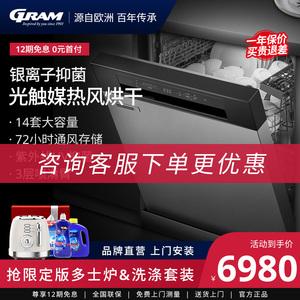 GRAM S70嵌入家用洗碗机全自动14套大容量光触媒除菌烘干独立储存