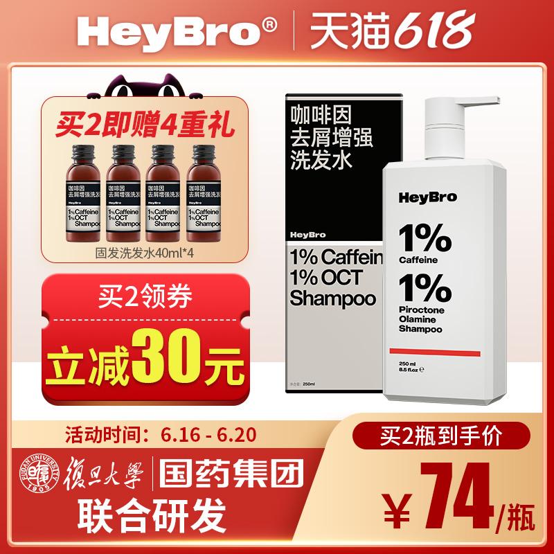 HeyBro咖啡因洗发水去屑止痒控油香味持久蓬松男女无硅油洗发膏露
