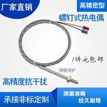 電熱溫度傳感器加長線溫控測溫高溫耐磨探頭M6型熱電偶ke螺釘式