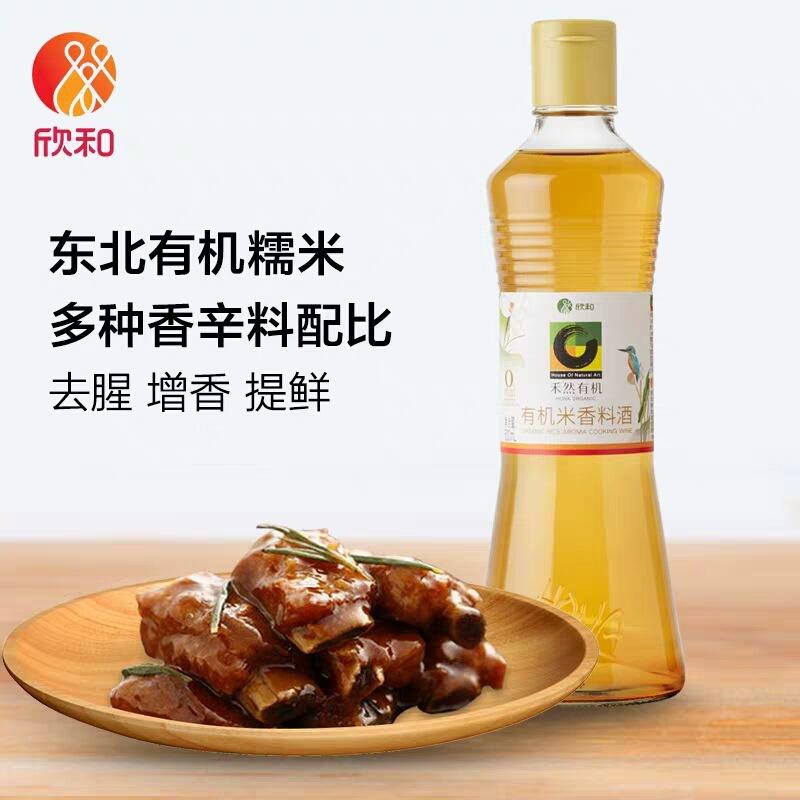 欣和 禾然有机料酒500ml  米香 增香提鲜去腥 调味料 厨房