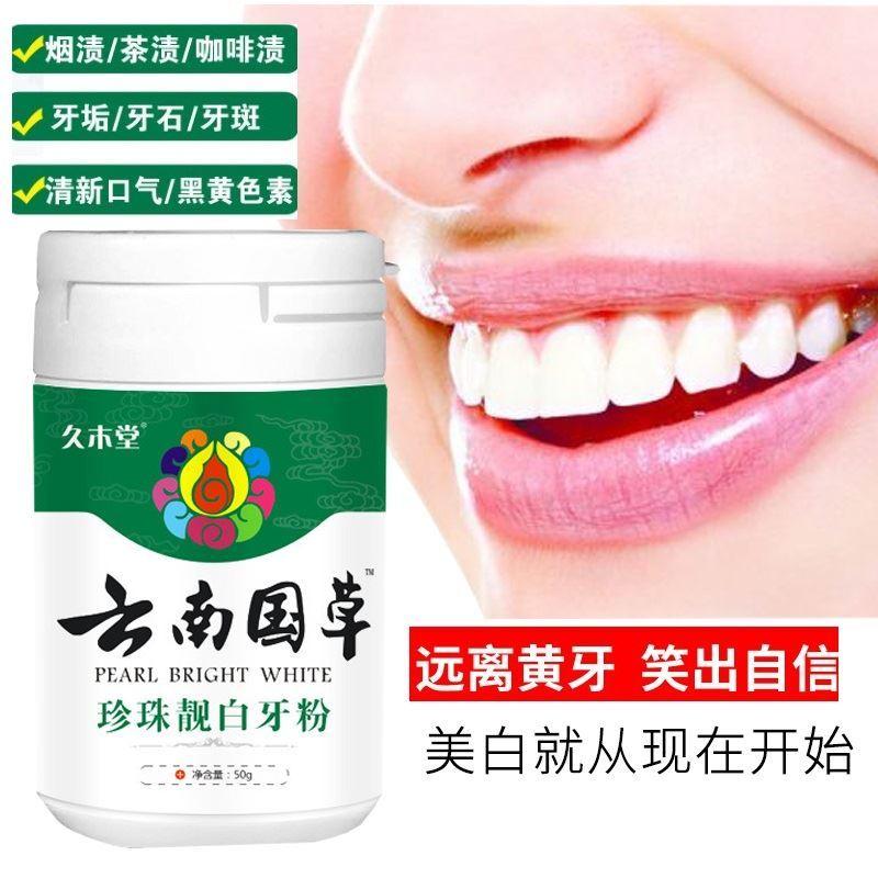 久木堂牙齿口腔美白洗牙粉去牙垢烟渍结石清洁素除口臭舒自信正。