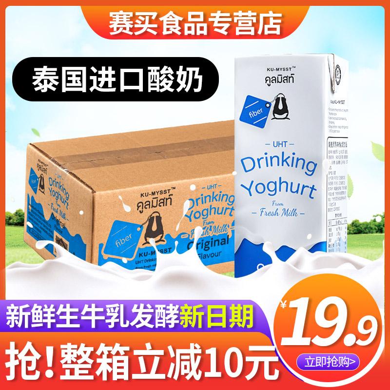 泰国进口酸奶饮品酸牛奶饮料整箱批特价早餐减脱脂低脂益生乳酸菌