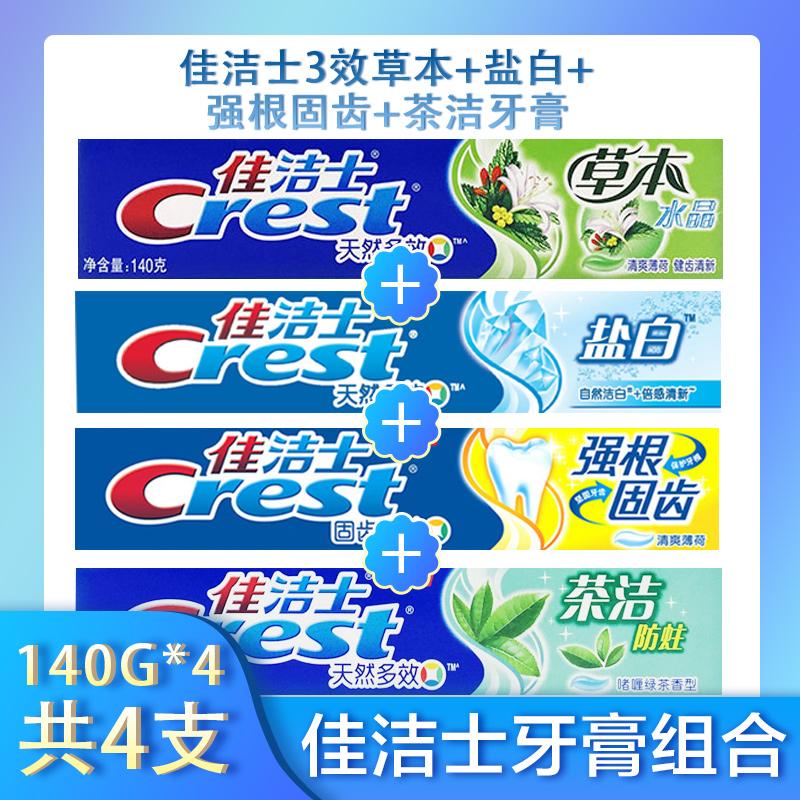 佳洁士140g*4牙膏草本水晶牙膏+盐白牙膏+强根牙膏+茶洁牙膏淘宝优惠券