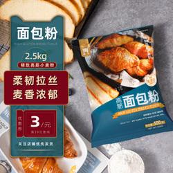 面包粉2.5 kg高筋家用粉高精高粉