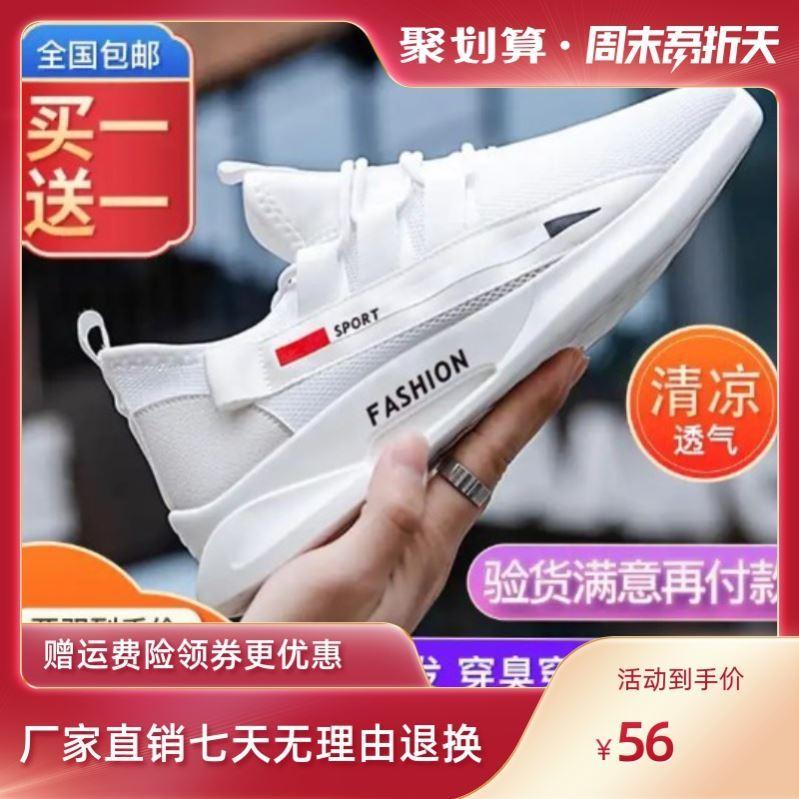 天语鞋厂【直销】2020新款潮流休闲运动飞织男鞋透气不臭脚