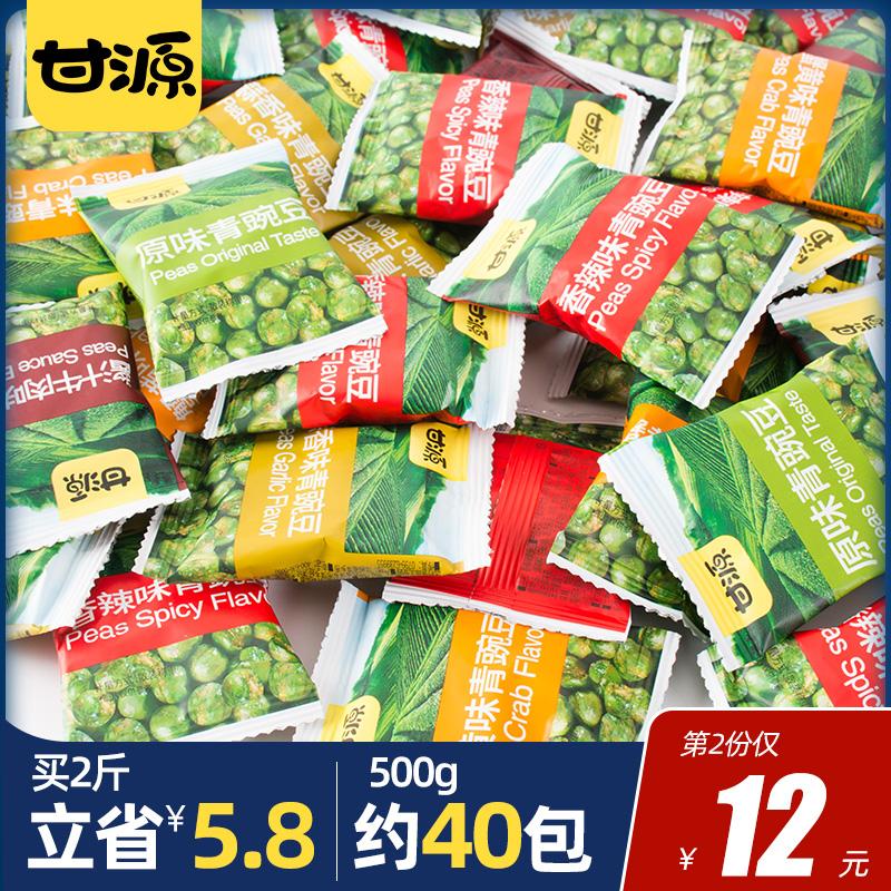 甘源青豆子原味芥末味蒜香青豆豌豆小包装旗舰店小吃零食休闲食品