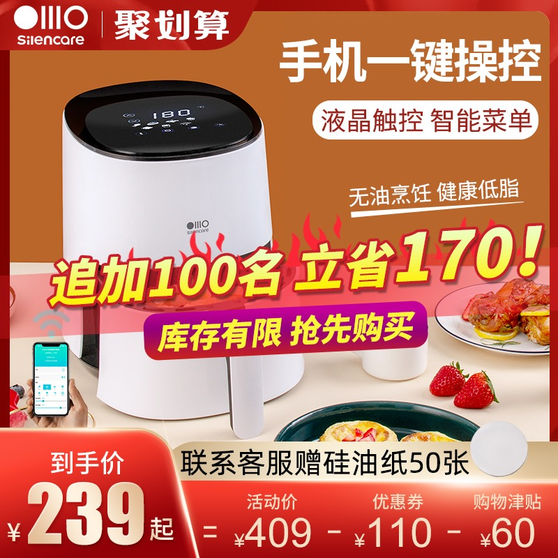 【桃柒&闫妈】无言空气炸锅家用全自动智能大容量无油电懒人薯条