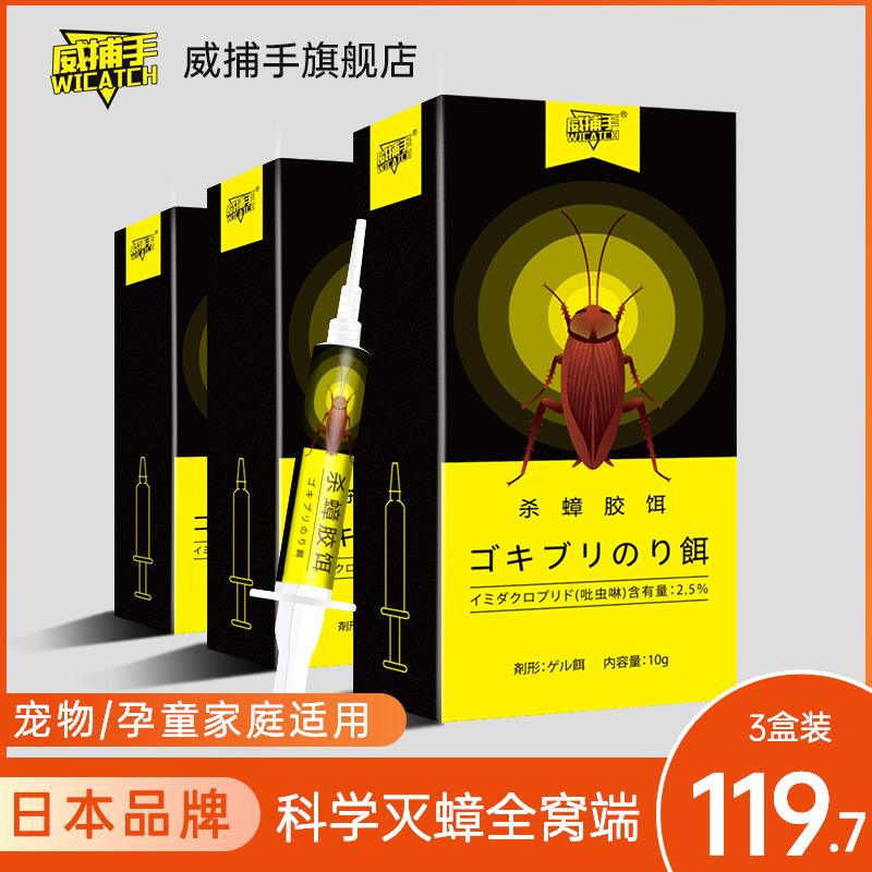 威捕手蟑螂药三盒家庭装日本蟑螂屋
