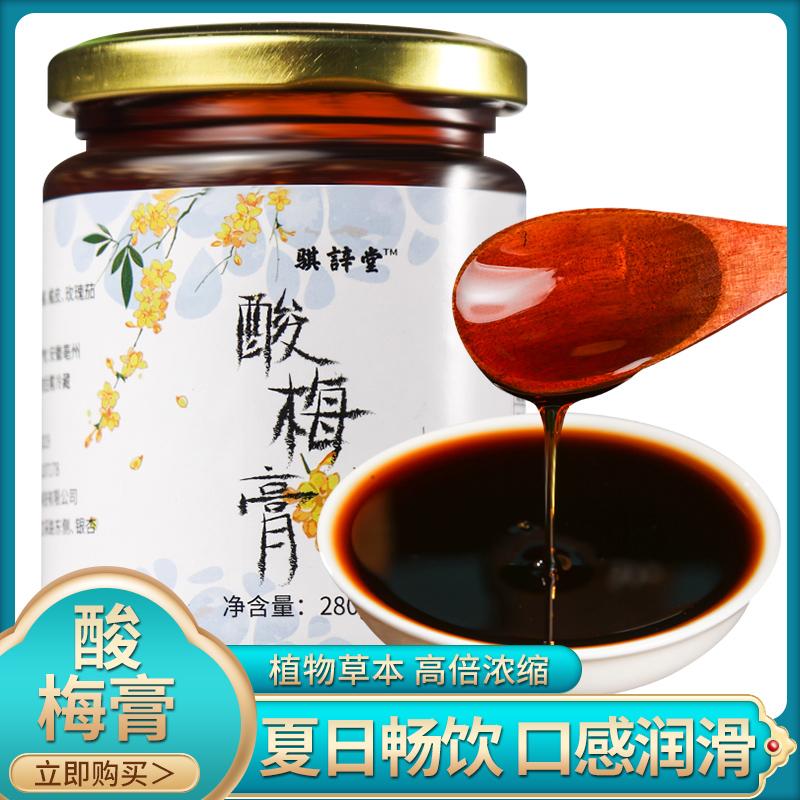 酸梅膏280gX1瓶乌梅山楂酸梅汤浓缩家用饮料冲汁调酸梅膏