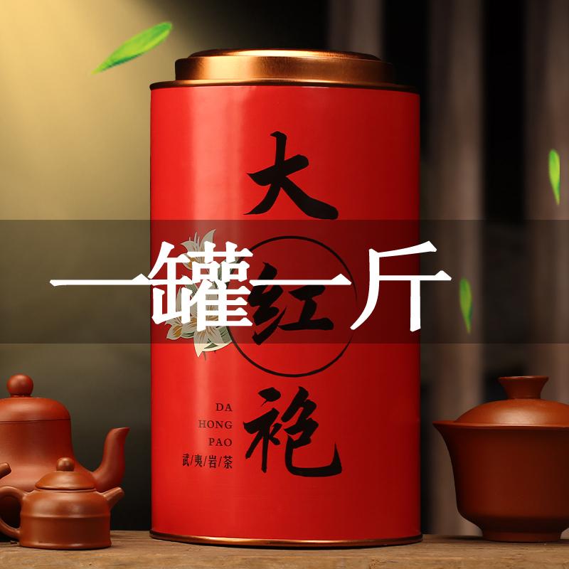 一罐大红袍武夷岩茶肉桂一斤新茶