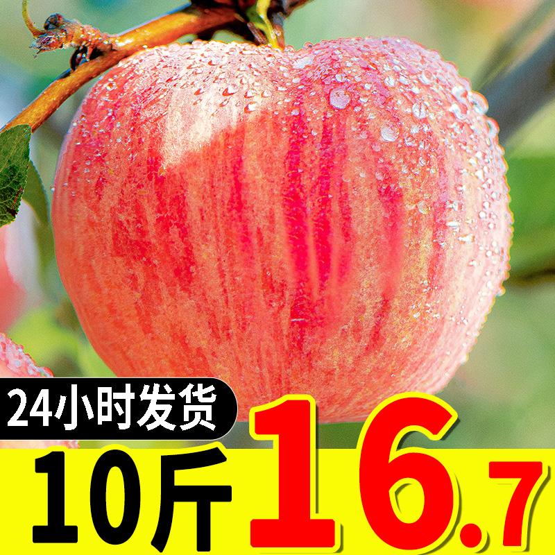 山西红富士苹果水果新鲜当季整箱