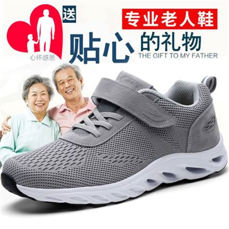 Father, father, mesh, mother, woman, antiskid, walking, soft soled and light shoes, mens breathable middle aged and elderly sports 2020