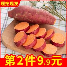 【净重5斤装】新鲜现挖糖心红薯