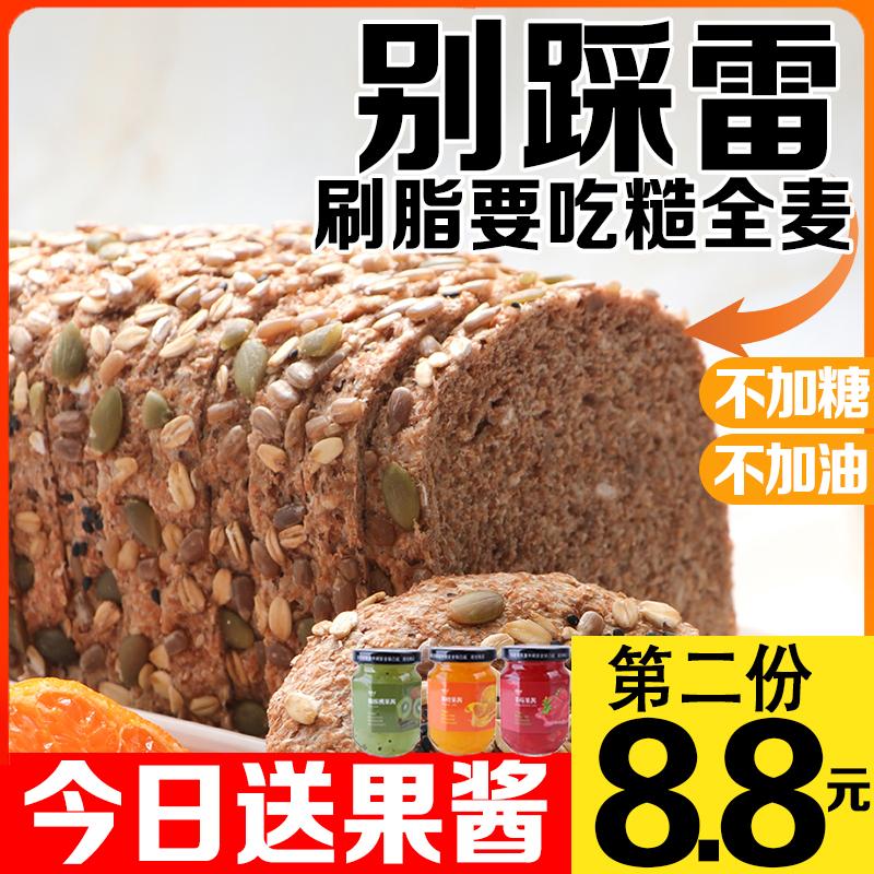 逆势力全麦糖精无油饱腹健身0面包