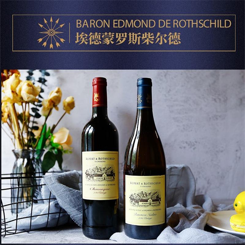 南非原瓶进口罗伯乐富齐酒庄 南非小拉菲&酒桶霞多丽 礼盒双支装