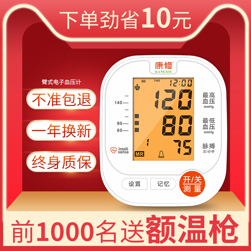 家用医用老人上臂式全自动高精准语音电子量血压计测量仪器测压仪