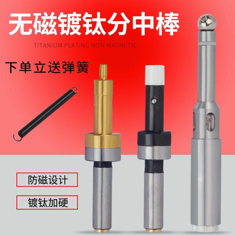 对刀器直柄雕刻机对刀仪弹簧电火花寻边器精雕机高精度适用光电